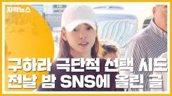 [자막뉴스] 구하라, 극단적 선택 시도...악성 댓글에 시달려