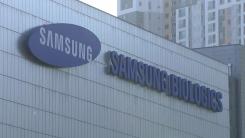 검찰, 삼성바이오 대출·상장 사기 정황 수사...삼성 '컨트롤타워' 겨냥