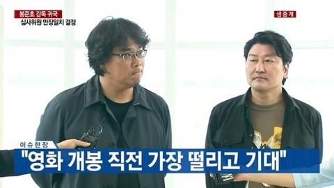 """'금의환향' 봉준호X송강호 """"'기생충' 곧 韓관객과 만남...설렌다"""""""