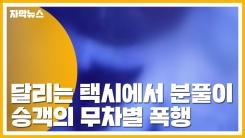 [자막뉴스] 또 택시기사 '폭행'...술 취한 승객의 분풀이