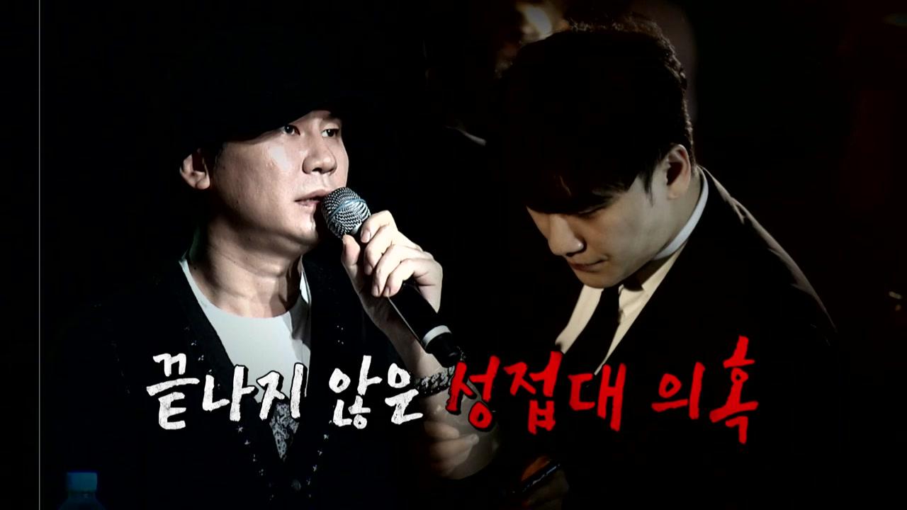"""YG 양현석, 재력가와 수상한 만남? """"황하나도 초대돼"""""""