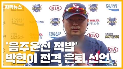 """박한이 은퇴 선언 """"음주운전 적발, 도의적 책임 지겠다"""""""