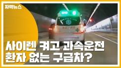 [자막뉴스] 사이렌에 신호위반까지...환자 없는 구급차의 비밀