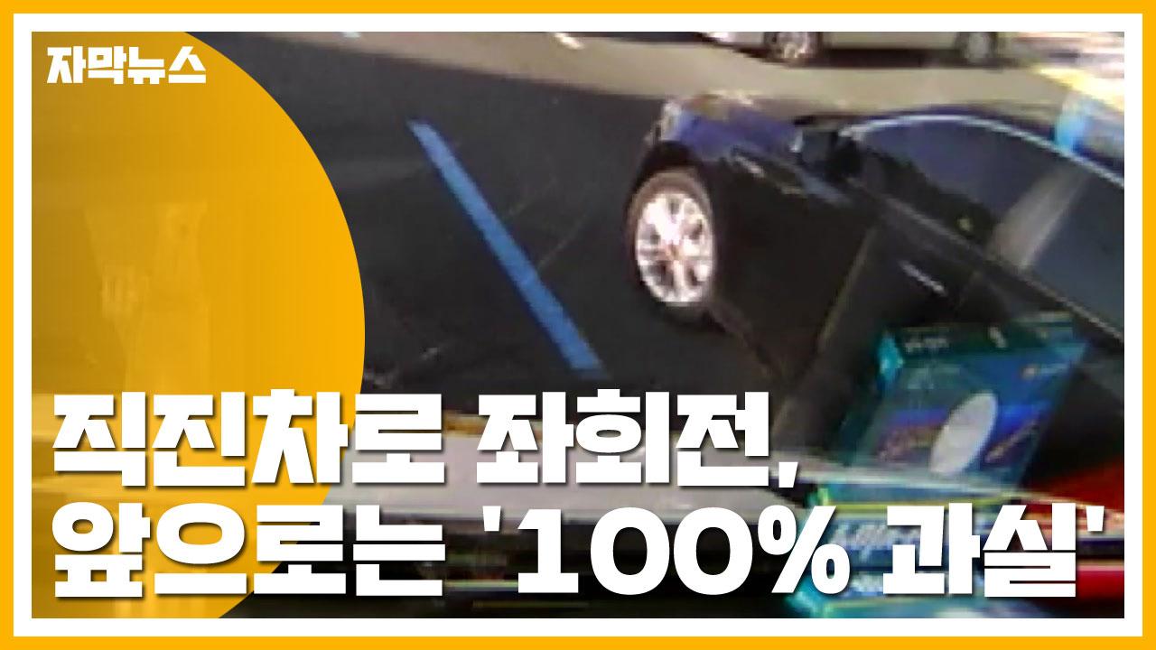 [자막뉴스] 직진차로 좌회전, 앞으로는 '100% 과실' 인정된다