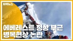 [자막뉴스] 에베레스트 정상 부근 병목현상 논란