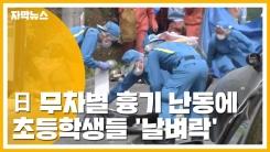 [자막뉴스] 日 무차별 흉기 난동에 초등학생들 '날벼락'