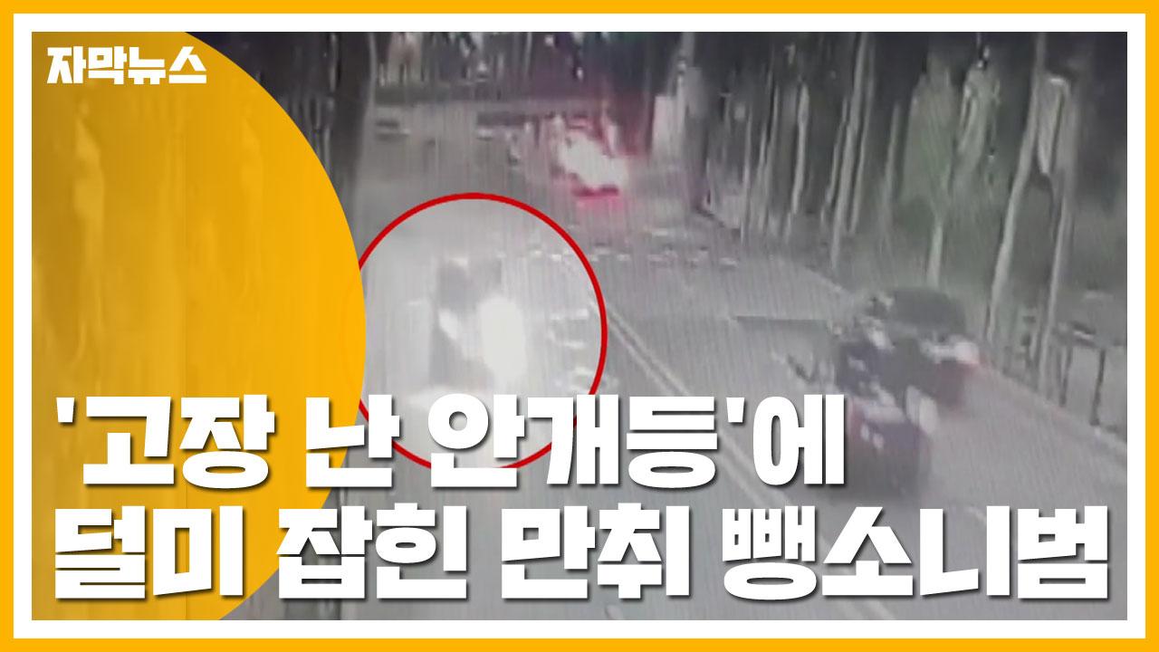 [자막뉴스] '고장 난 안개등'에 덜미 잡힌 만취 뺑소니범