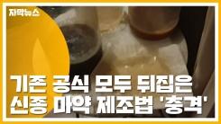 [자막뉴스] 기존 공식 모두 뒤집은 신종 마약 제조법 '충격'