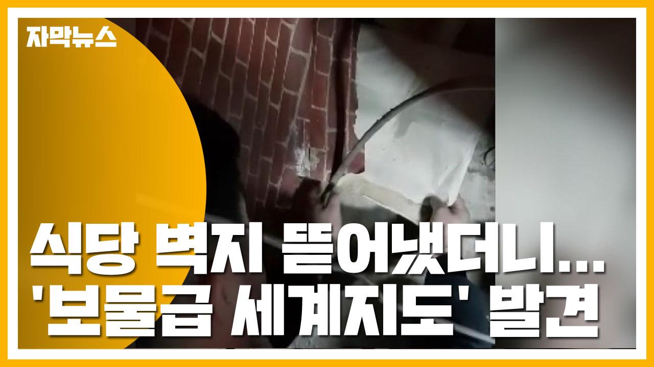 [자막뉴스] 식당 벽지 뜯어냈더니...'보물급 세계지도' 발견