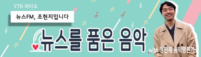 [뉴스를 품은 음악] 김현철의 13년 공백을 깬 시티팝 열풍