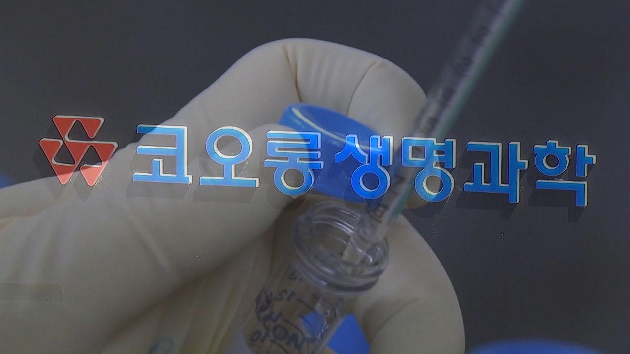 인보사 정부 R&D 지원금 82억 원 토해낼 판