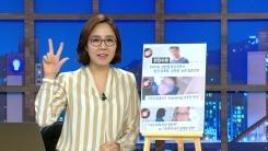"""""""호텔로 모시겠다"""" 김현철 정신과의사 성폭력 의혹 '일파만파'"""