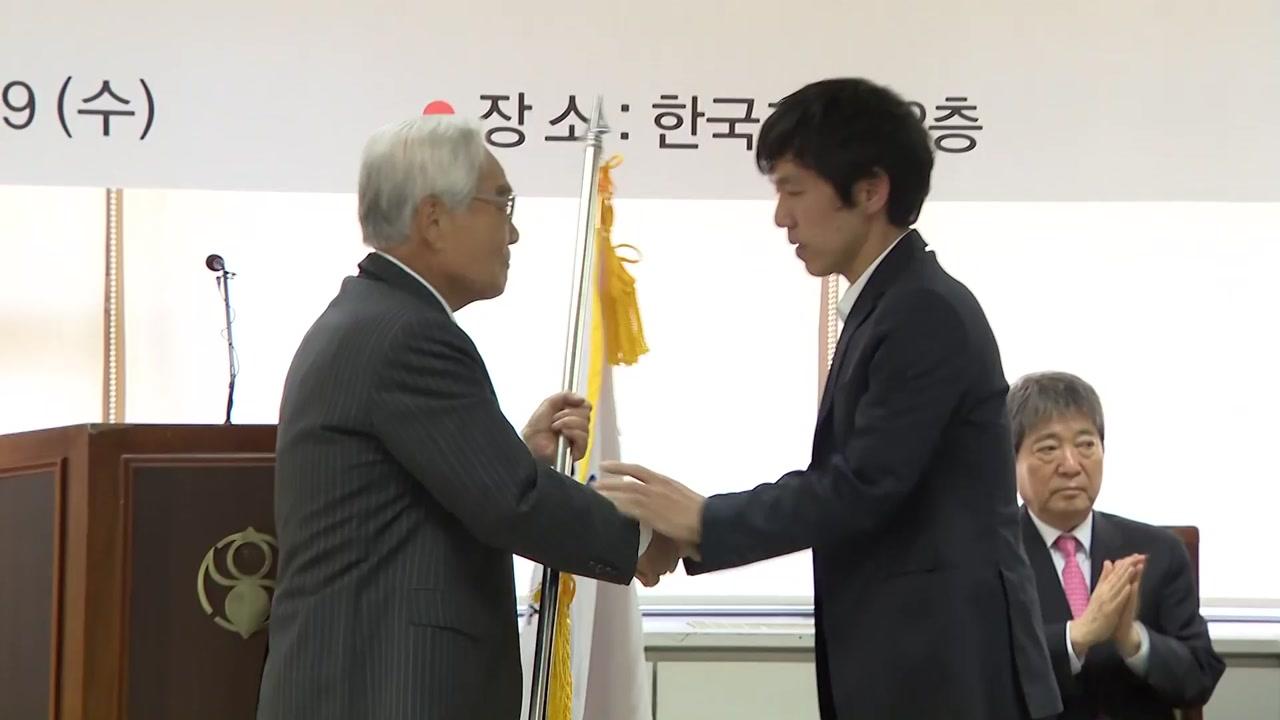 임채정 한국기원 신임 총재 취임식