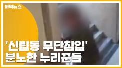 [자막뉴스] '신림동 무단침입' 당시 CCTV 보니...분노한 누리꾼들