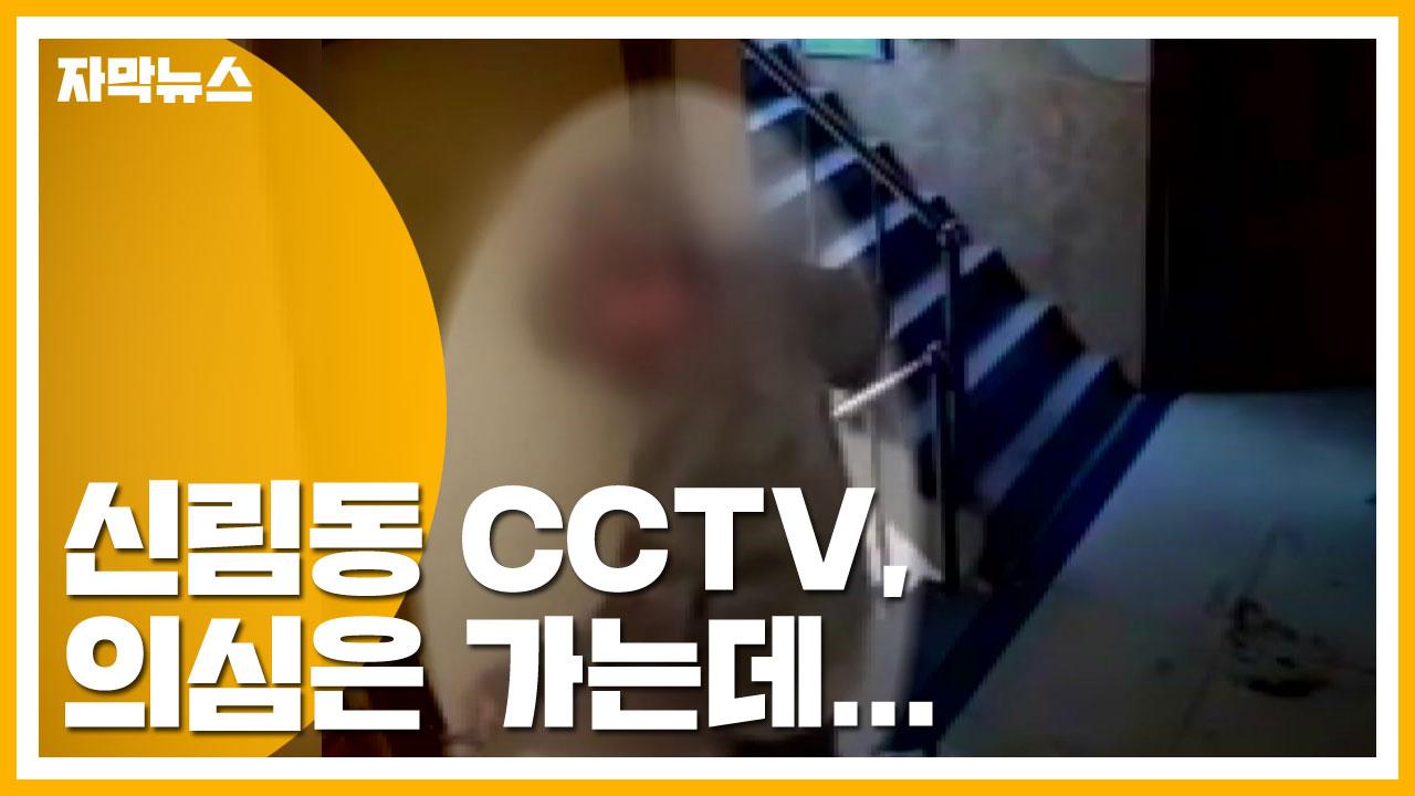 [자막뉴스] 신림동 CCTV, 의심은 가는데...전문가 의견은?