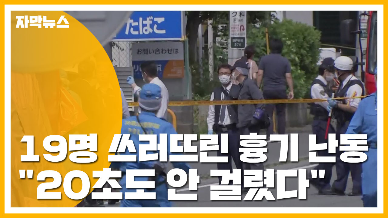 """[자막뉴스] 19명 쓰러뜨린 흉기 난동...""""20초도 안 걸렸다"""""""