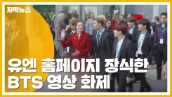 [자막뉴스] 유엔 홈페이지 장식한 BTS 영상 화제