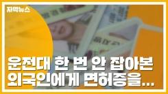 [자막뉴스] 운전대 한 번 안 잡아본 외국인에게 면허증을...