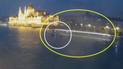 충돌 뒤 바로 침몰...무엇이 문제였나?