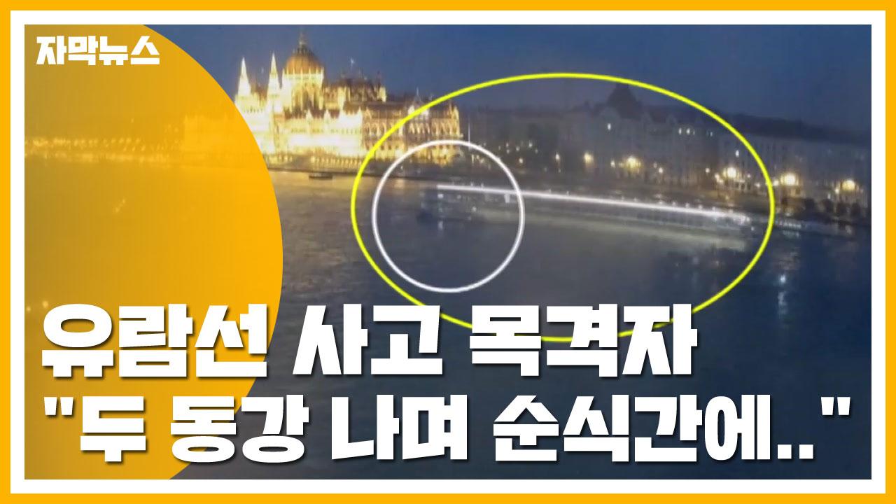 """[자막뉴스] 헝가리 유람선 사고 목격자 """"두 동강 나며 순식간에..."""""""