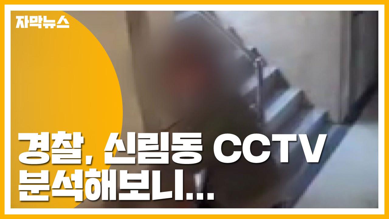 [자막뉴스] 경찰, 신림동 CCTV 남성에 '성폭행 미수' 적용한 이유