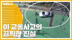 [자막뉴스] 피할 새도 없이...한 교통사고 속 끔찍한 내막