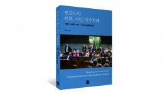 """""""광장의 정치와 제도의 정치를 어떻게 연결할 것인가?"""" 핀란드 정치 연구 학술서 출간"""