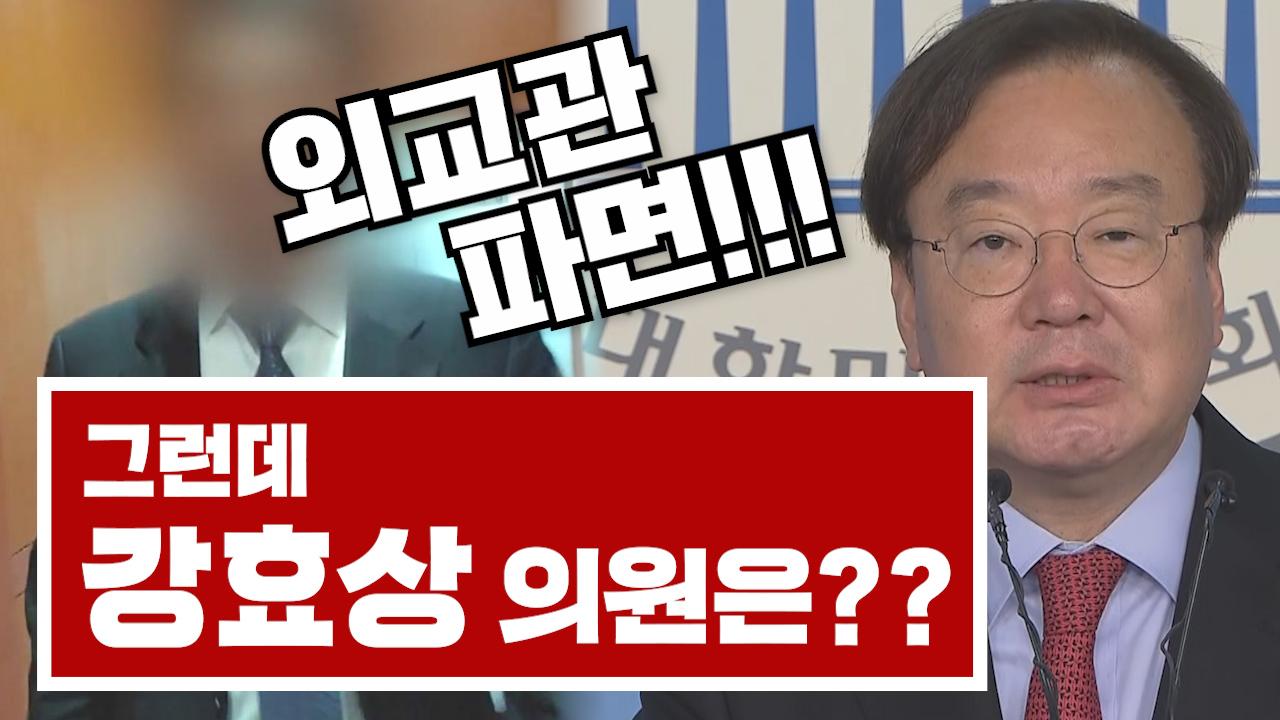 [3분뉴스] '외교상 기밀누설'이냐 '국민의 알 권리'냐