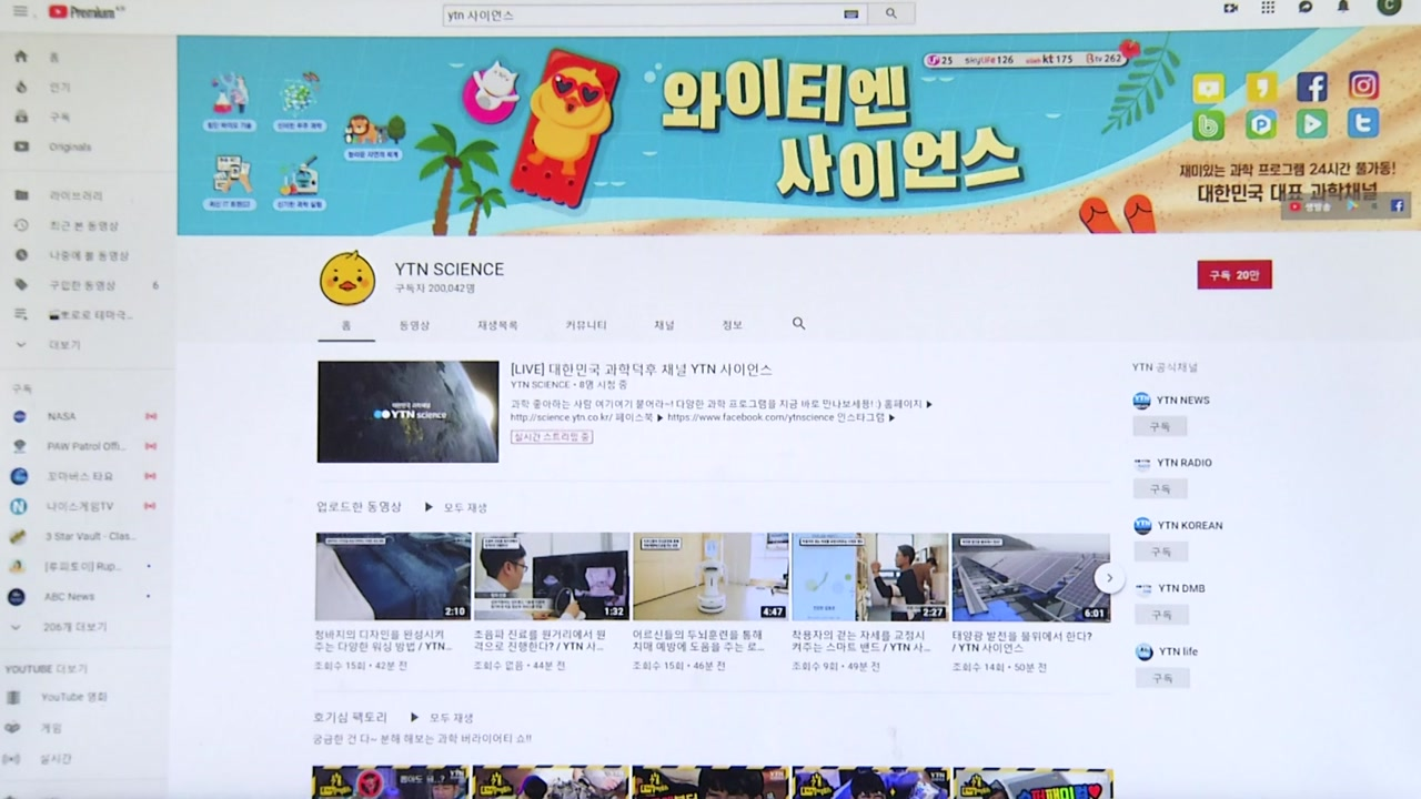 YTN science 유튜브 구독자 20만 명 돌파...소통 플랫폼 확장