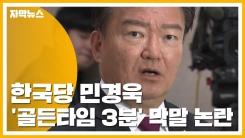 """[자막뉴스] 민경욱, 헝가리 유람선 사고에 """"골든타임 3분"""" 막말 논란"""