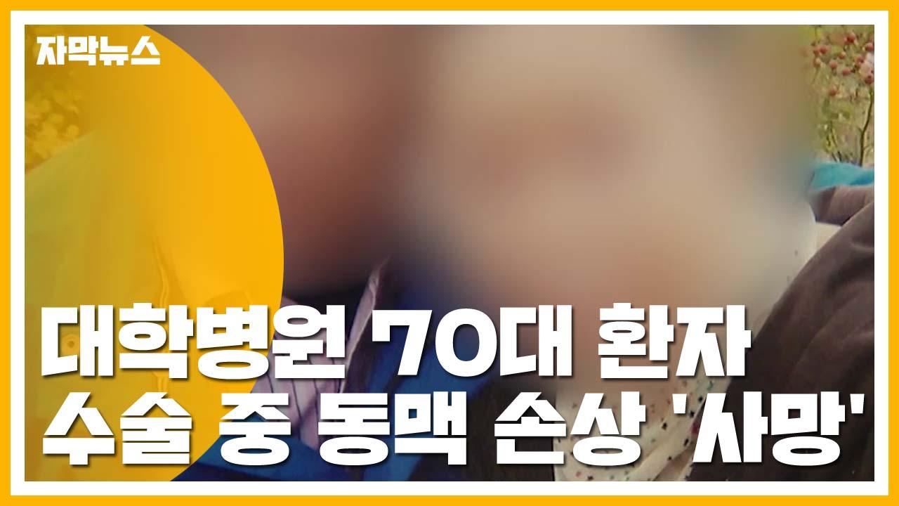 [자막뉴스] 70대 환자, 인천 대학병원서 수술 중 동맥 손상 사망
