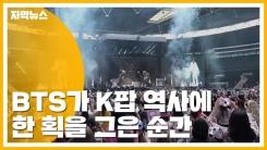 [자막뉴스] 방탄소년단이 K팝 역사에 한 획을 그은 순간