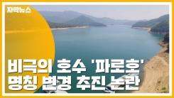 [자막뉴스] 비극의 호수 '파로호'...명칭 변경 추진 논란
