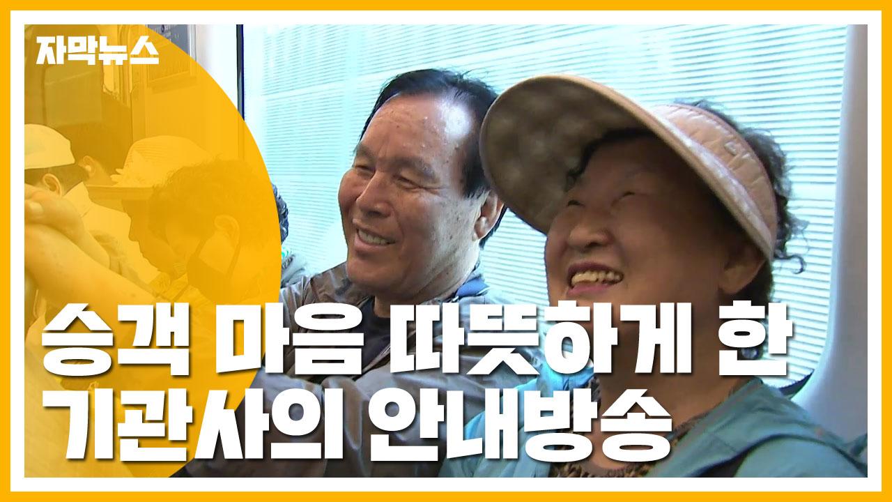"""[자막뉴스] """"괜찮아"""" 승객 마음 따뜻하게 한 기관사의 안내방송"""