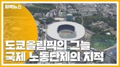 [자막뉴스] 도쿄올림픽의 그늘...국제 노동단체의 따끔한 지적