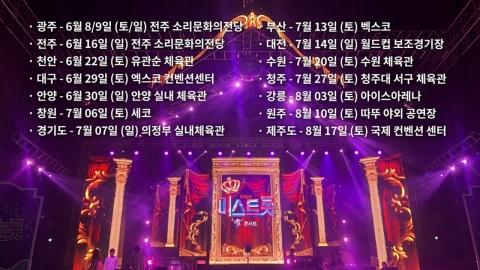 """'미스트롯' 콘서트 """"추가 공연 확정...지역은 5일 발표""""(공식)"""