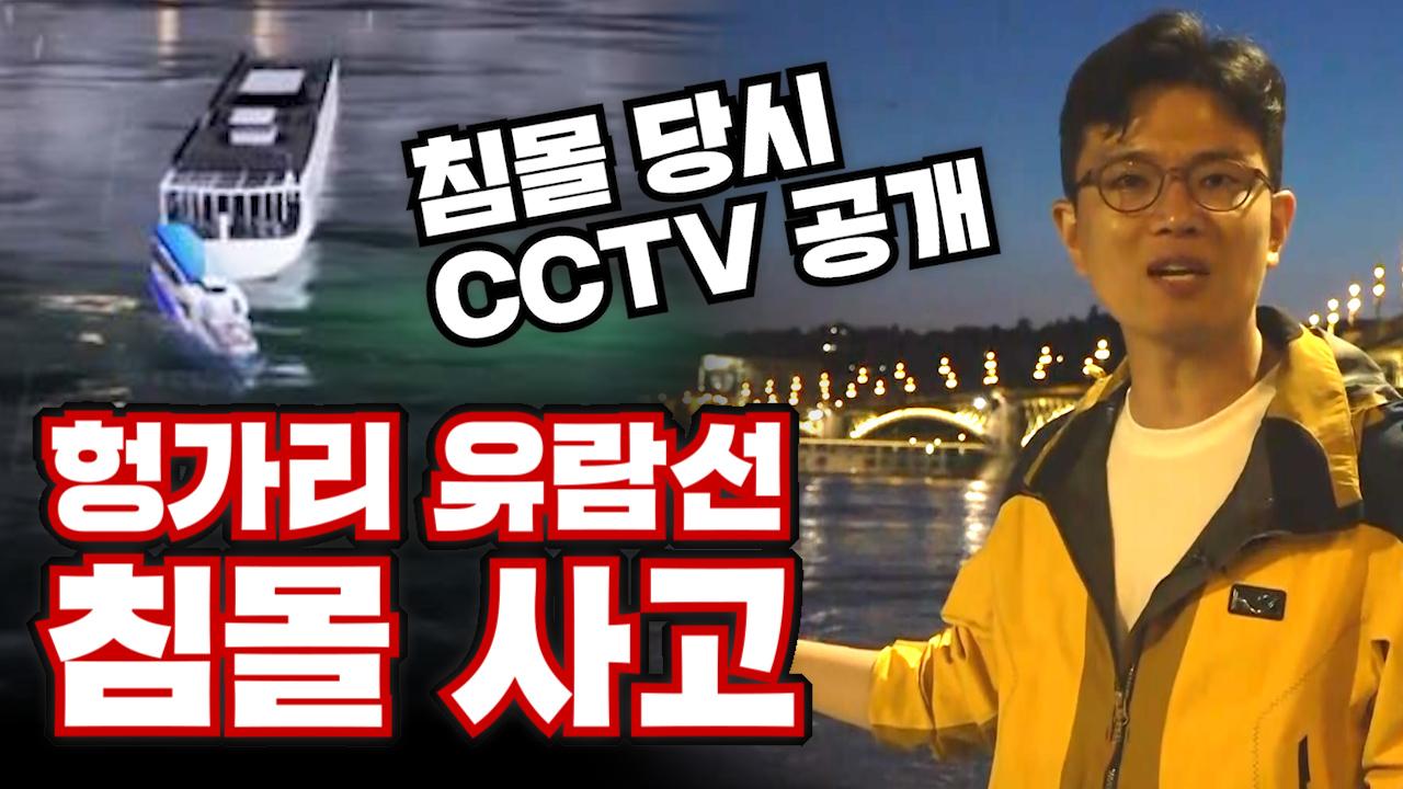 [3분뉴스] 현장에서 긴박하게 전하는 '헝가리 선박 침몰 사고'