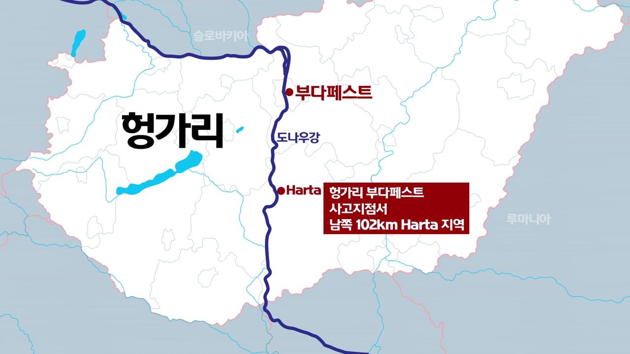 헝가리 주민이 시신 1구 발견...신원 확인 예정