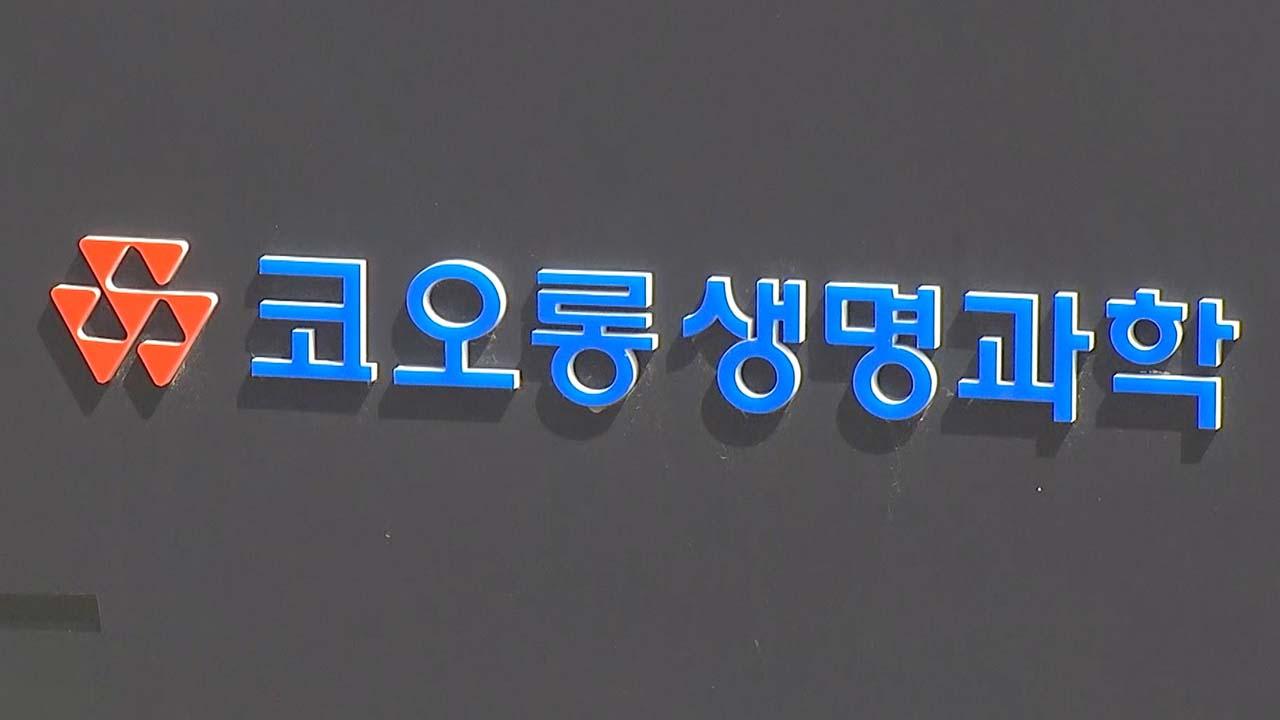 검찰, '인보사 사태' 코오롱생명과학 압수수색
