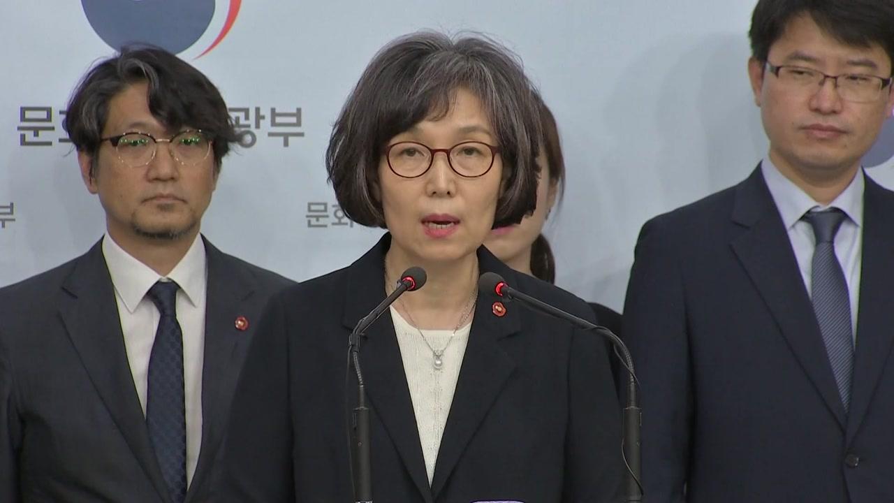 스포츠혁신위원회, 학교 스포츠 정상화 권고안 발표