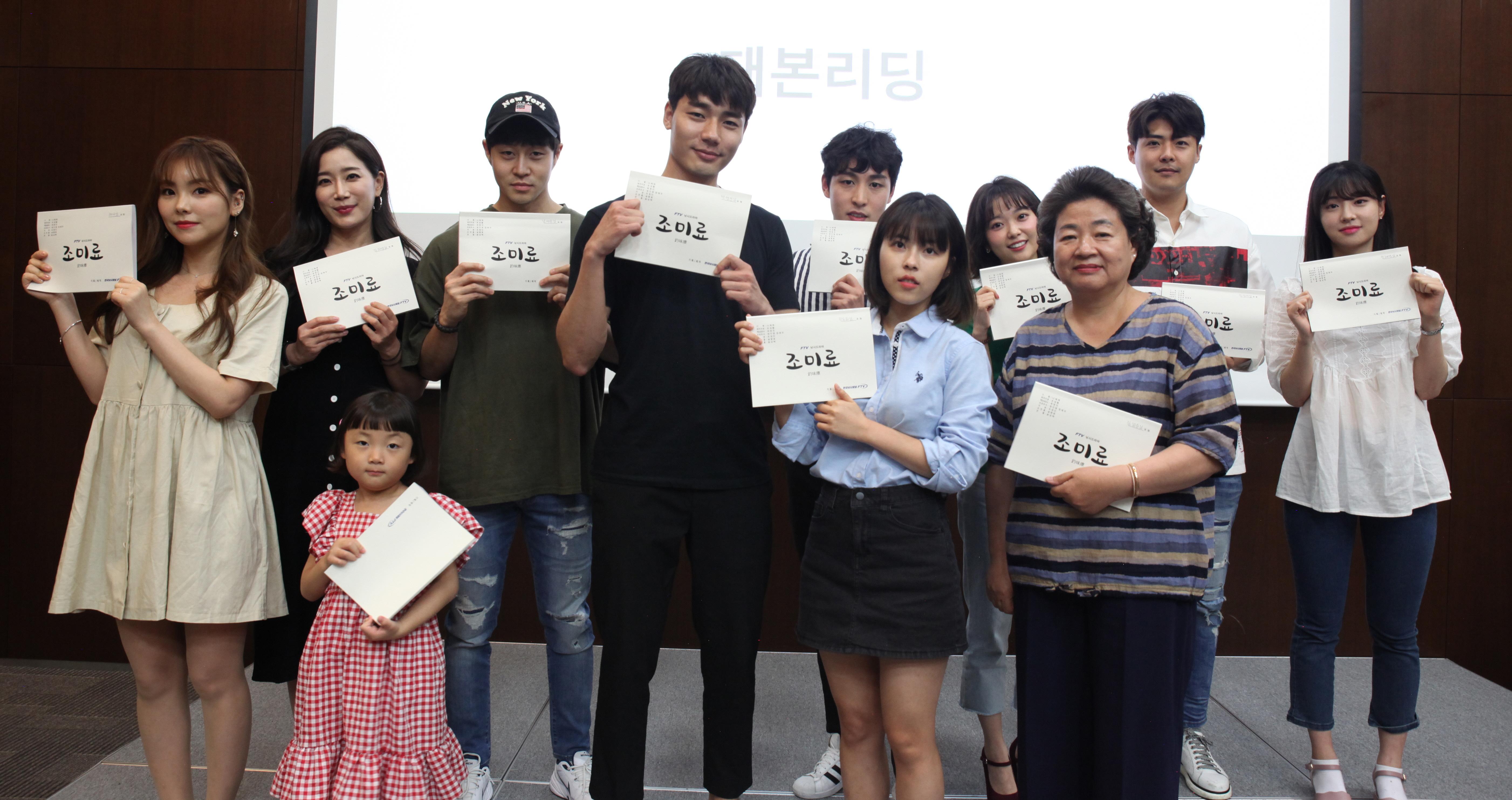 민도희 첫 주연 낚시드라마 '조미료', 대본 리딩 시작으로 공식 스타트