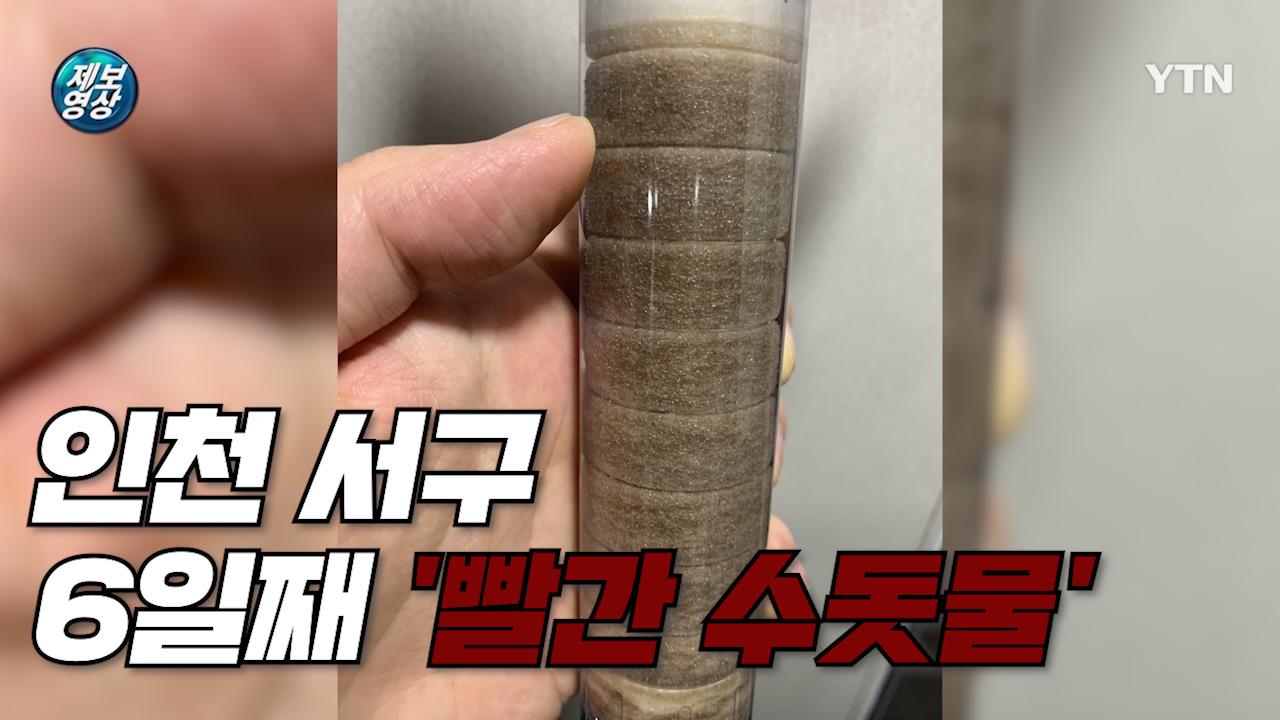 [제보영상] 인천 서구 6일째 계속되는 '녹물'... 주민들 불안감 호소