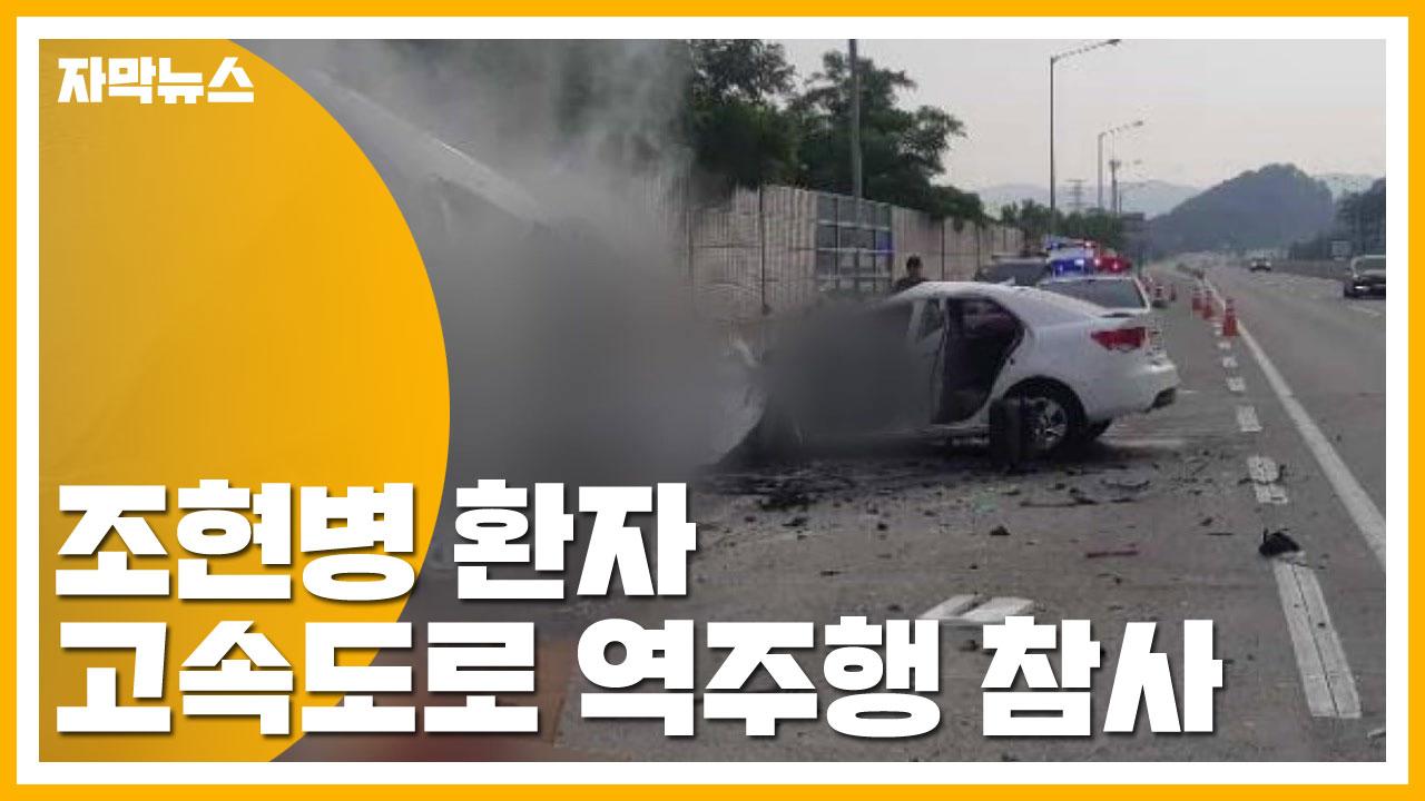 [자막뉴스] 조현병 환자, 아들 태우고 고속도로 역주행...3명 사망