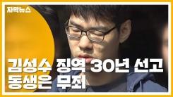 [자막뉴스] 강서구 'PC방 살인' 김성수 징역 30년·동생 무죄
