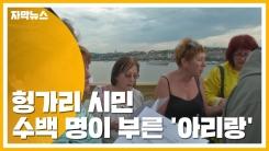 [자막뉴스] 헝가리 시민 수백 명이 부른 '아리랑'