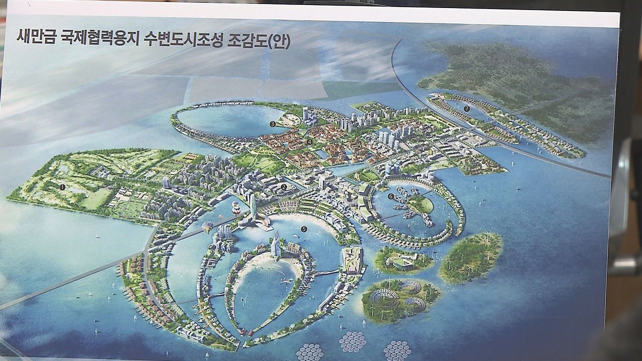 '새만금 수변도시' 예타 통과...공공주도 매립 본격화 (영상)