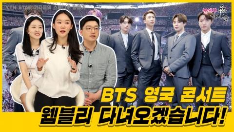 [연예부 기자들] BTS 영국 콘서트, 웸블리 다녀오겠습니다!