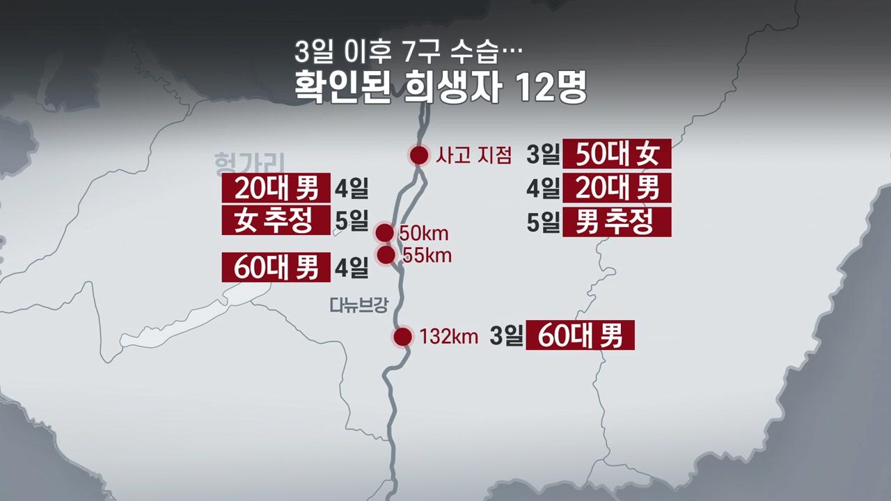 3일 이후 7구 수습...확인된 희생자 12명