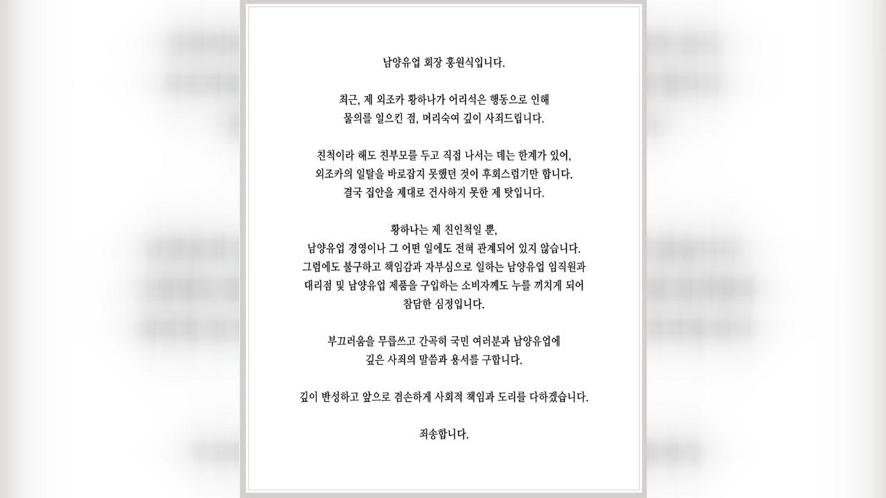 """홍원식 남양회장 """"황하나 물의 사죄...친인척일뿐 경영 관계없어"""""""