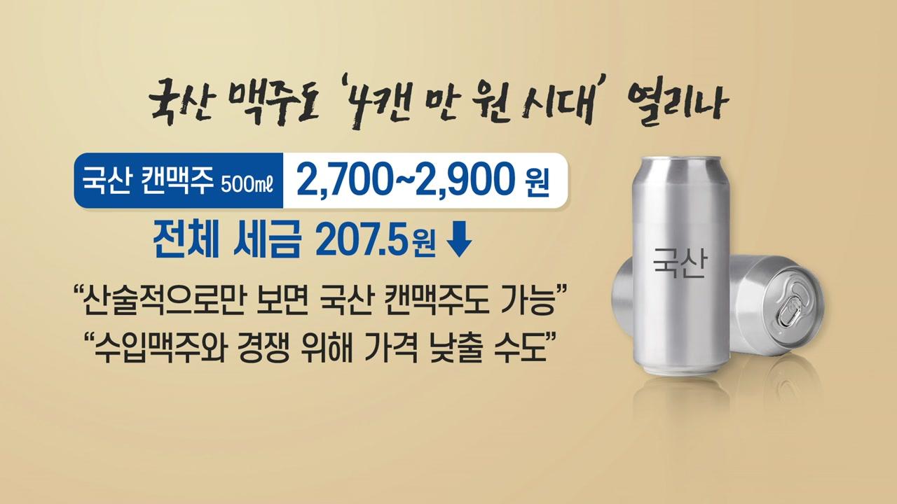 이제 국산 캔맥주도 4캔 '만 원의 행복'?